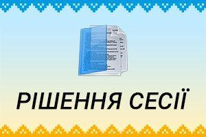 Рішення сесії №43-14/7 | Городищенська громада