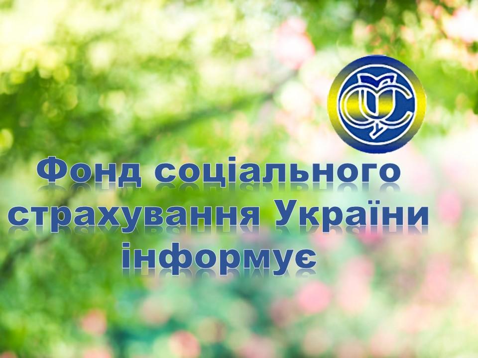 Фонд соціального страхування України інформує   Городищенська громада