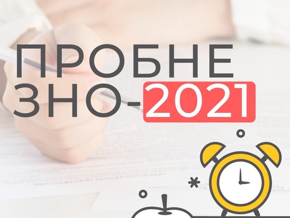 Пробне ЗНО – 2021 відбулося