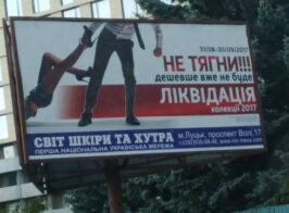 РекламаРівне