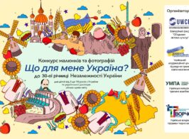 Що для мене Україна 2021